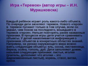Игра «Теремок» (автор игры – И.Н. Мурашковска) Каждый ребёнок играет роль как