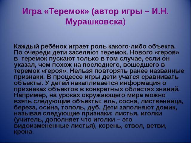 Игра «Теремок» (автор игры – И.Н. Мурашковска) Каждый ребёнок играет роль как...
