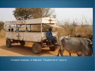 «Скорая помощь» в Африке. Пациентов от пункта