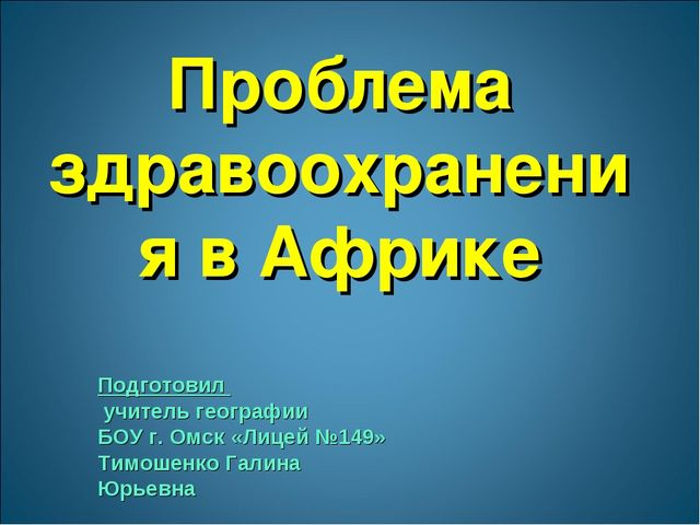 Проблема здравоохранения в Африке Подготовил учитель географии БОУ г. Омск «Л...