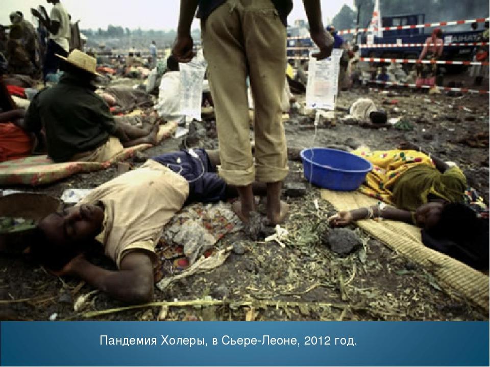 Пандемия Холеры, в Сьере-Леоне, 2012 год.