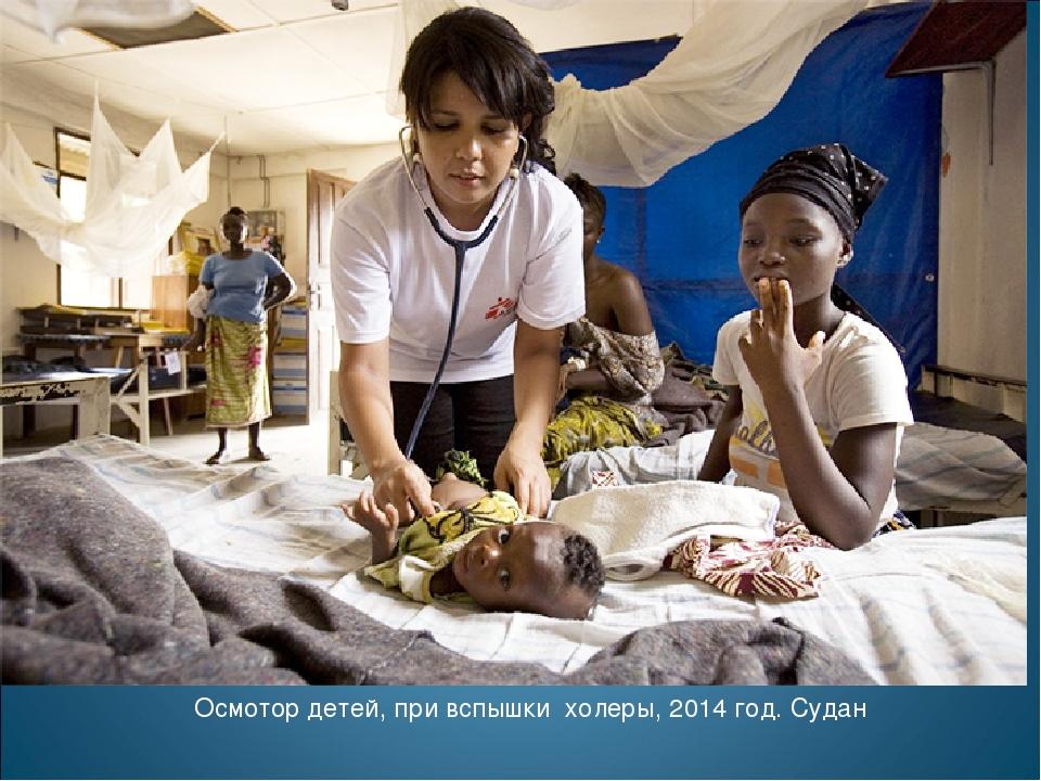 Осмотор детей, при вспышки холеры, 2014 год. Судан