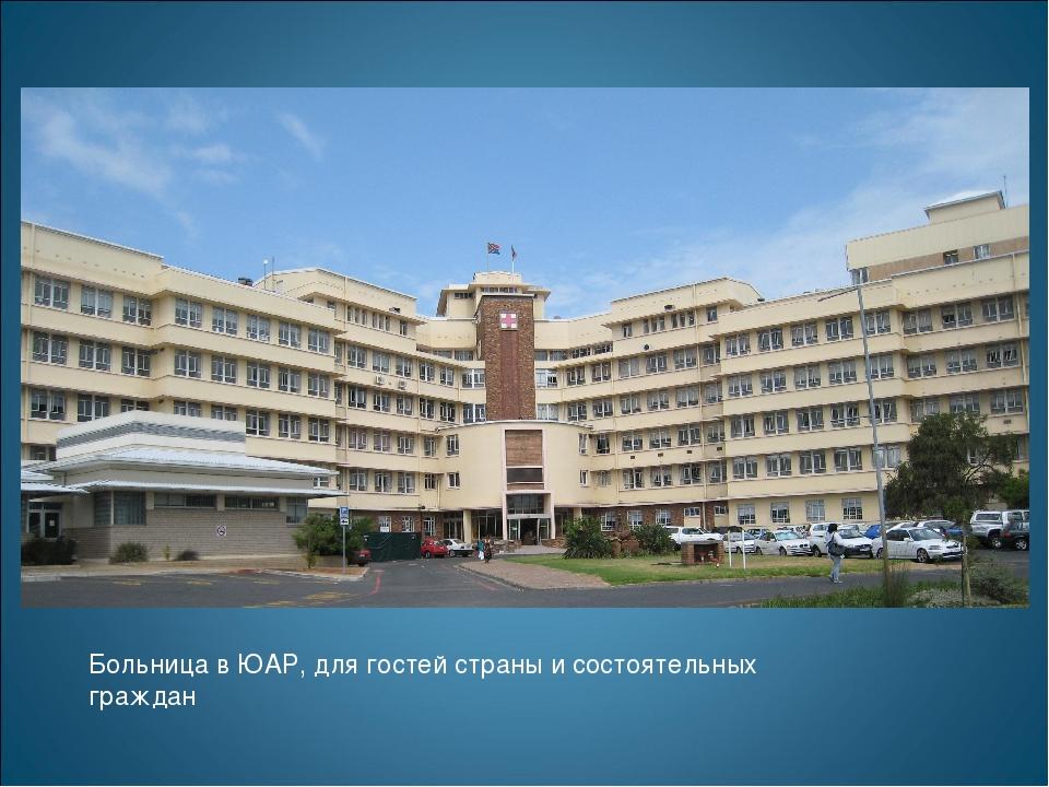 Больница в ЮАР, для гостей страны и состоятельных граждан