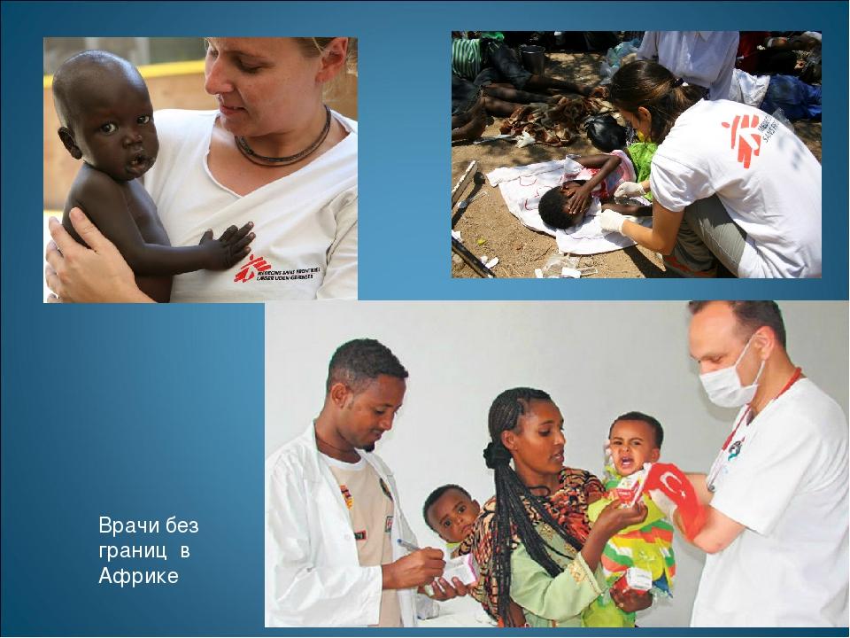 Детки, картинка врачи без границ