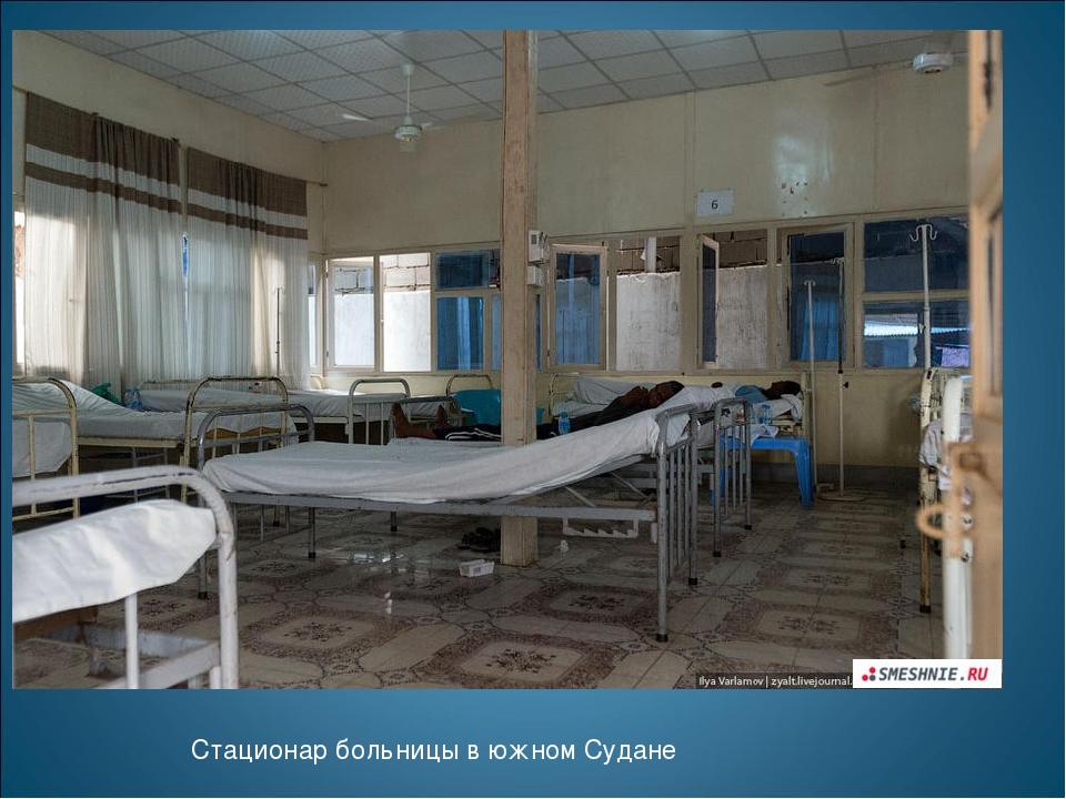 Стационар больницы в южном Судане