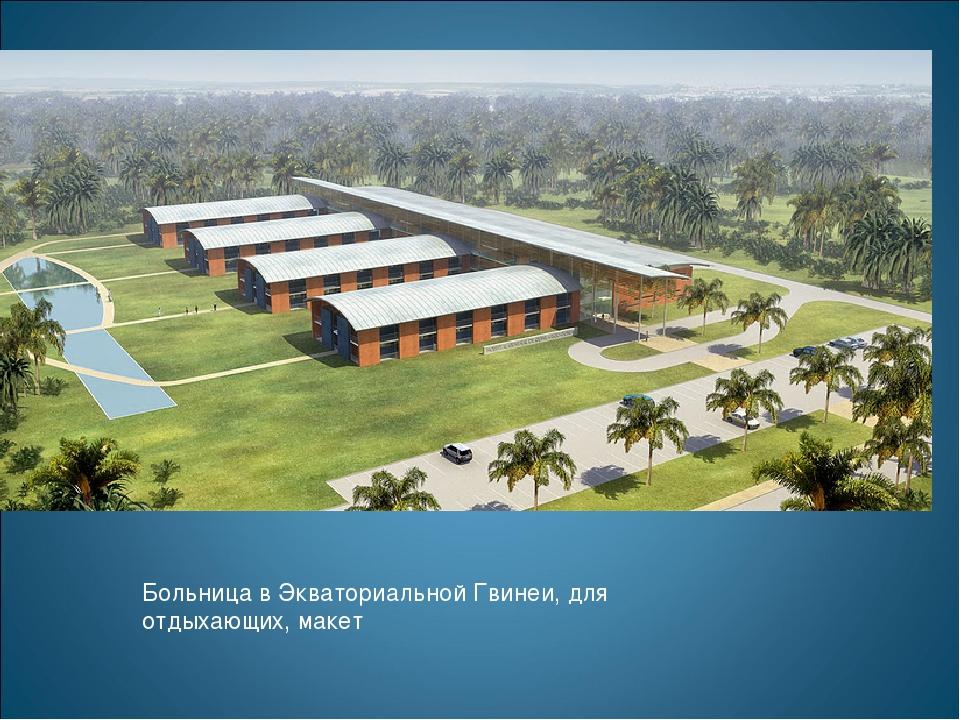 Больница в Экваториальной Гвинеи, для отдыхающих, макет