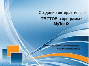 Создание интерактивных тестов в программе MyTestX Джатиева Любовь Владимиров