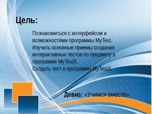 Цель: Познакомиться с интерфейсом и возможностями программы MyTest. Изучить