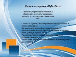 Журнал тестирования MyTestServer Позволяет централизованно принимать и обраб