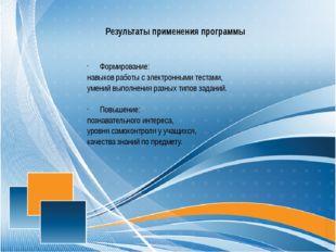 Результаты применения программы Формирование: навыков работы с электронными