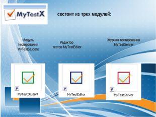 состоит из трех модулей: Модуль тестирования MyTestStudent Редактор тестов M