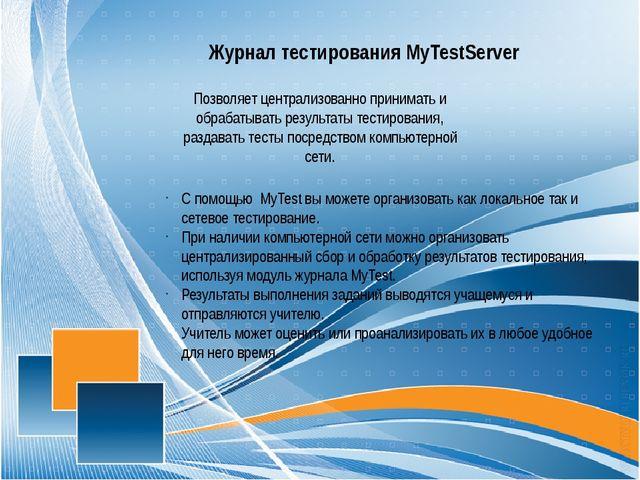 Журнал тестирования MyTestServer Позволяет централизованно принимать и обраб...