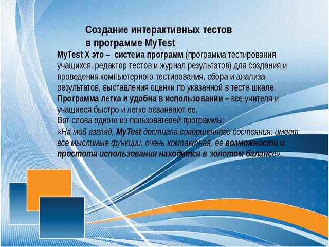 Создание интерактивных тестов в программе MyTest MyTest X это – система прог...