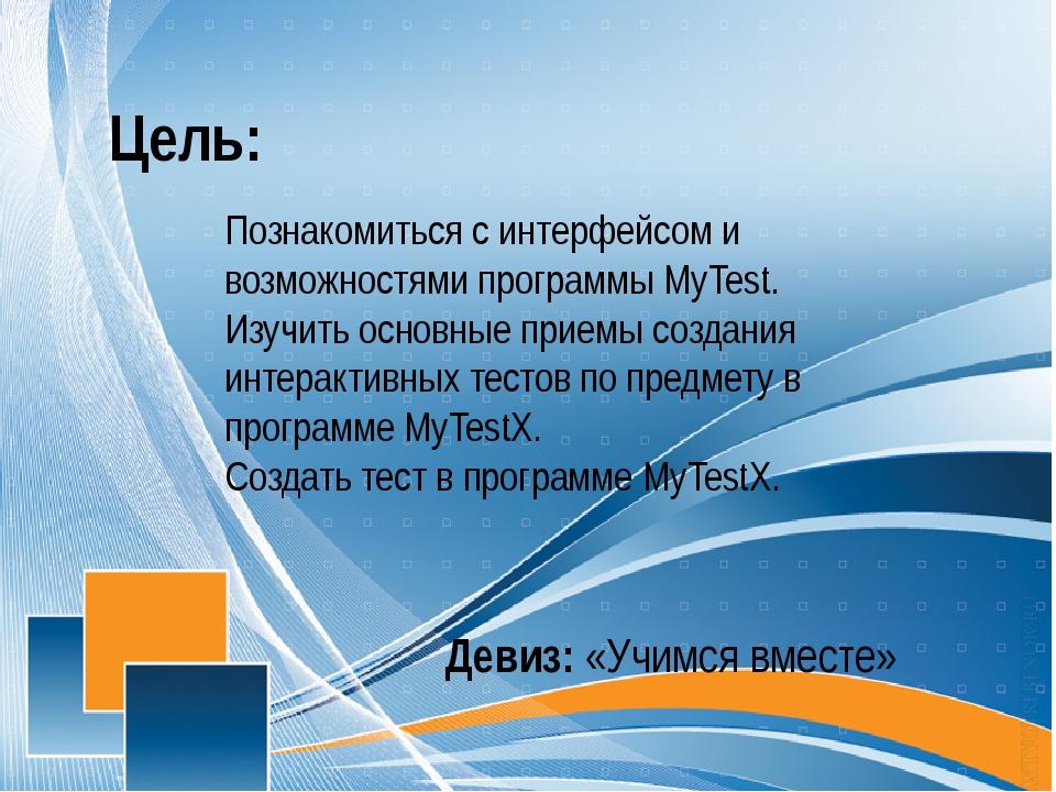 Цель: Познакомиться с интерфейсом и возможностями программы MyTest. Изучить...