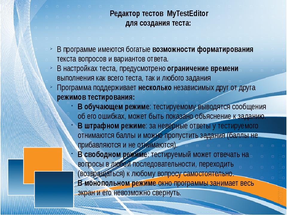 Редактор тестов MyTestEditor для создания теста: В программе имеются богатые...