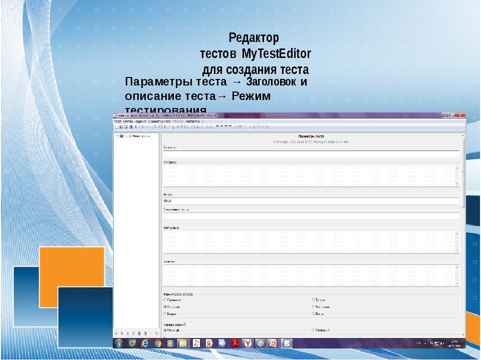 Редактор тестов MyTestEditor для создания теста Параметры теста → Заголовок...
