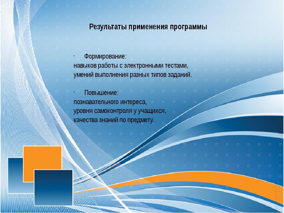 Результаты применения программы Формирование: навыков работы с электронными...