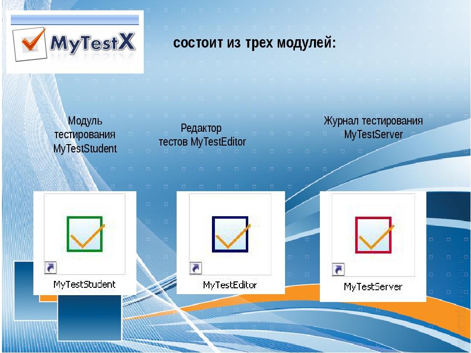 состоит из трех модулей: Модуль тестирования MyTestStudent Редактор тестов M...