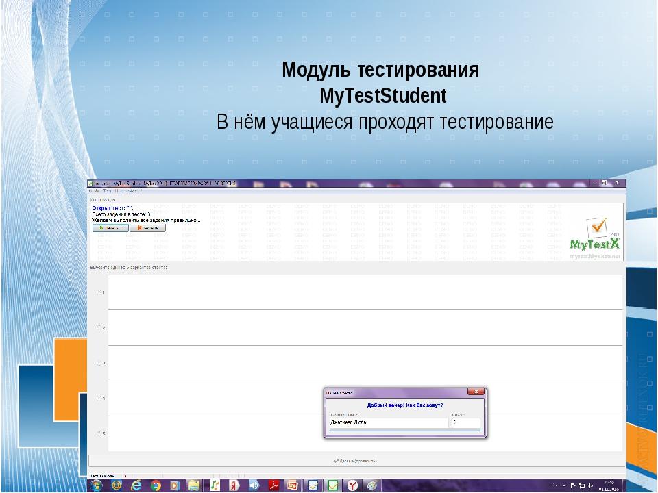Модуль тестирования MyTestStudent В нём учащиеся проходят тестирование