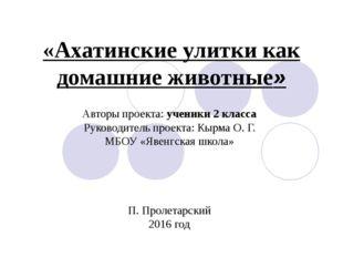 «Ахатинские улитки как домашние животные» Авторы проекта: ученики 2 класса Ру