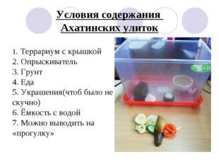 Условия содержания Ахатинских улиток 1. Террариум с крышкой 2. Опрыскиватель