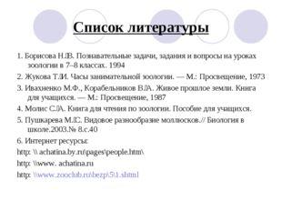 Список литературы 1. Борисова Н.В. Познавательные задачи, задания и вопросы