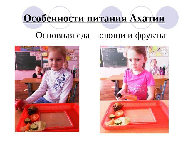 Особенности питания Ахатин Основная еда – овощи и фрукты