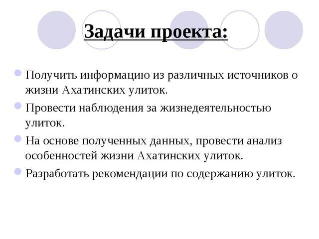 Задачи проекта: Получить информацию из различных источников о жизни Ахатински...