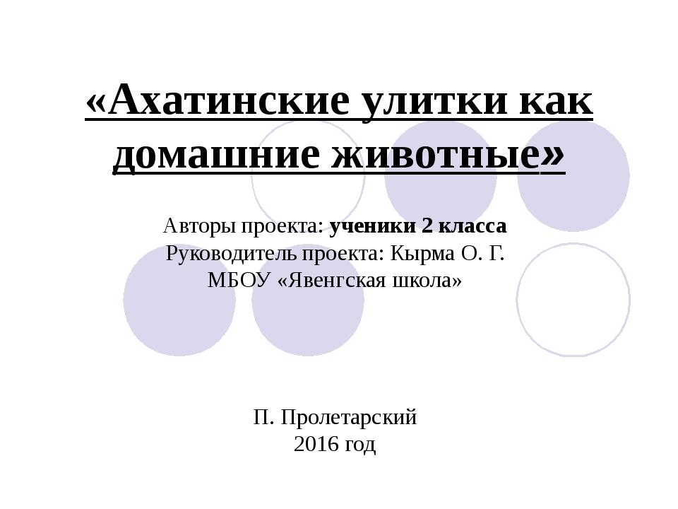 «Ахатинские улитки как домашние животные» Авторы проекта: ученики 2 класса Ру...