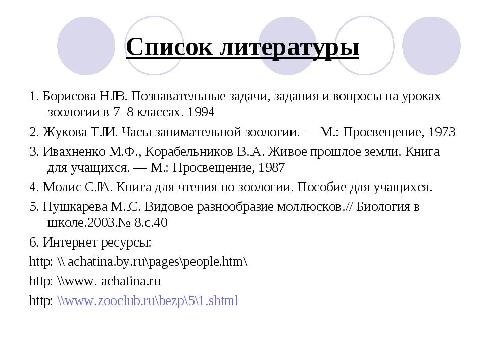 Список литературы 1. Борисова Н.В. Познавательные задачи, задания и вопросы...