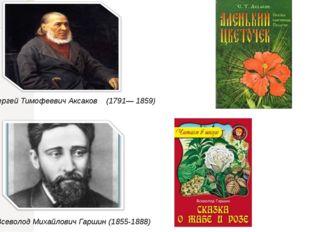 Сергей Тимофеевич Аксаков (1791— 1859) Всеволод Михайлович Гаршин (1855-1888)