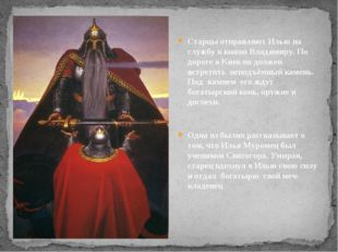 Старцы отправляют Илью на службу к князю Владимиру. По дороге в Киев он долж