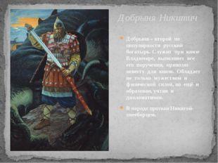 Добрыня Никитич Добрыня – второй по популярности русский богатырь. Служит при