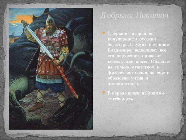 Добрыня Никитич Добрыня – второй по популярности русский богатырь. Служит при...
