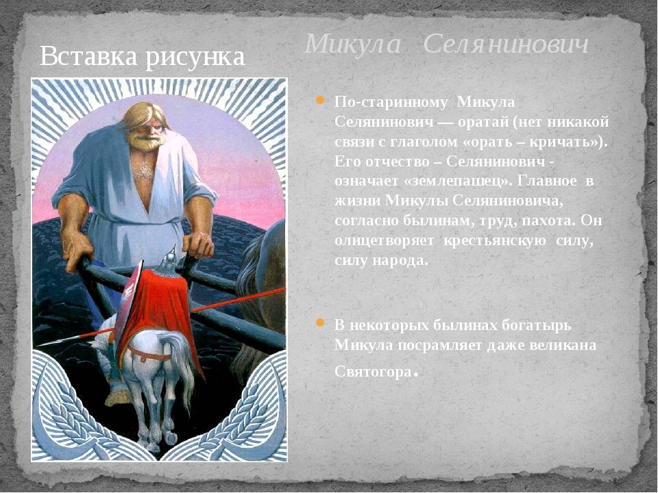 Микула Селянинович По-старинному Микула Селянинович— оратай (нет никакой свя...