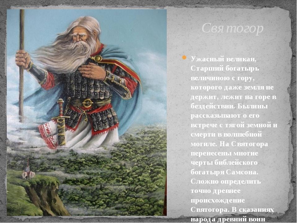 Святогор Ужасный великан, Старший богатырь величиною с гору, которого даже зе...