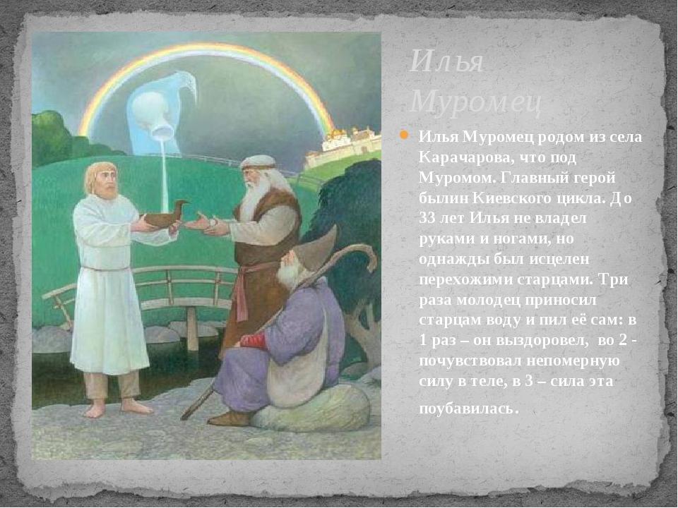 Илья Муромец родом из села Карачарова, что под Муромом. Главный герой былин К...