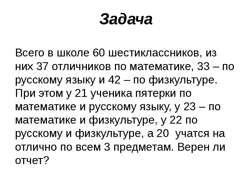 Задача Всего в школе 60 шестиклассников, из них 37 отличников по математике,...