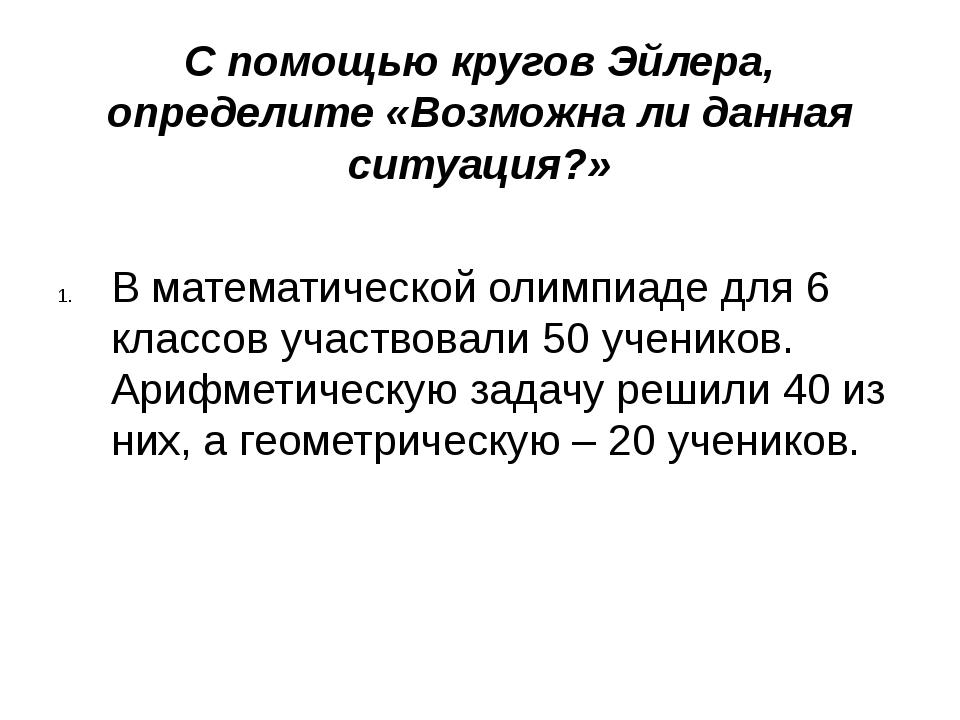 С помощью кругов Эйлера, определите «Возможна ли данная ситуация?» В математи...