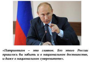 «Патриотизм – это главное. Без этого России пришлось бы забыть и о национальн
