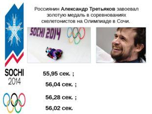РоссиянинАлександр Третьяковзавоевал золотую медаль в соревнованиях скелето