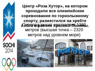 Центр «Роза Хутор», на котором проходили все олимпийские соревнования по горн