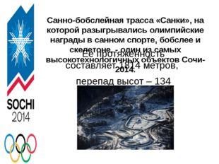 Санно-бобслейная трасса «Санки», на которой разыгрывались олимпийские награды
