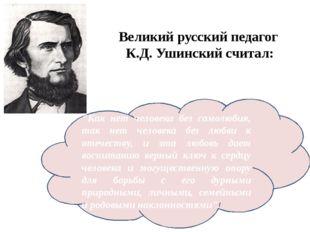 """""""Как нет человека без самолюбия, так нет человека без любви к отечеству, и эт"""