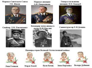 Маршал Советского Союза Г.К. Жуков Маршал авиации А.И. Покрышкин Генерал-полк