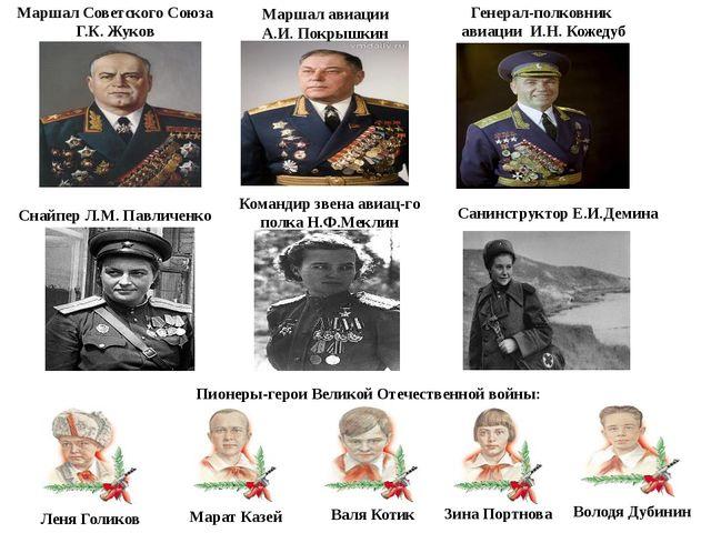 Маршал Советского Союза Г.К. Жуков Маршал авиации А.И. Покрышкин Генерал-полк...