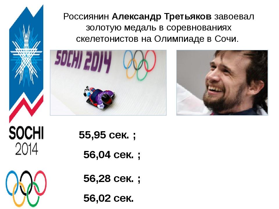 РоссиянинАлександр Третьяковзавоевал золотую медаль в соревнованиях скелето...
