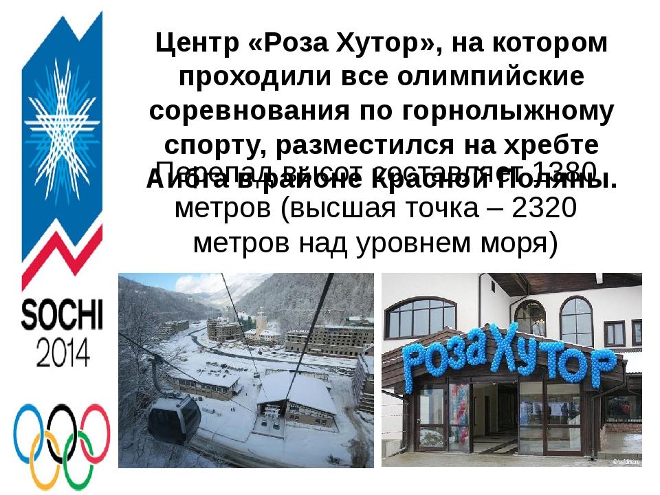Центр «Роза Хутор», на котором проходили все олимпийские соревнования по горн...