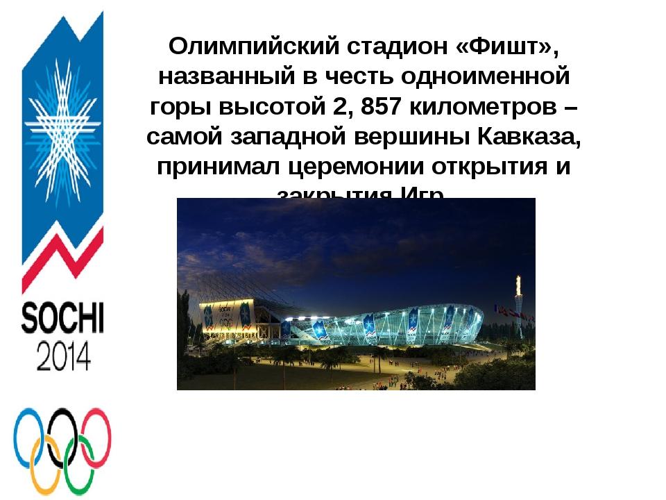Олимпийский стадион «Фишт», названный в честь одноименной горы высотой 2, 857...