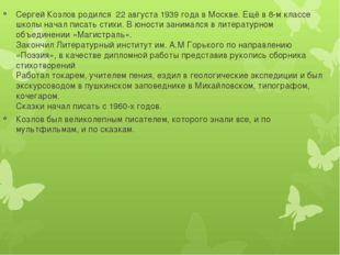 Сергей Козлов родился 22 августа 1939 года в Москве. Ещё в 8-м классе школы